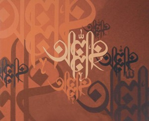 Allahu (আল্লাহু)