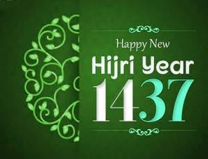 1437 Hijri (১৪৩৭ হিজরি)