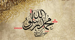 muhammad_rasulullah___border___by_baraja19-d6tpu2v