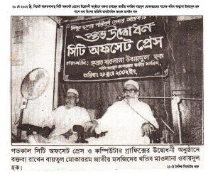 khatib-ubaidul-haque